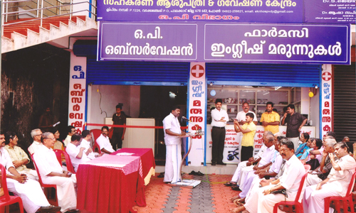 pharmacy inaguration P K Biju MP 03-07-2012.jpg